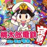 『任天堂switch『桃鉄 定番!!』感想・評価・オンライン対戦について!!』の画像