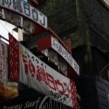 『代田橋 沖縄タウン #4』の画像
