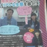 指原莉乃出演の新番組「○○編集社」は月一の放送らしい。他