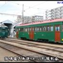 阪堺電気軌道 モ161形撮影会 #.4