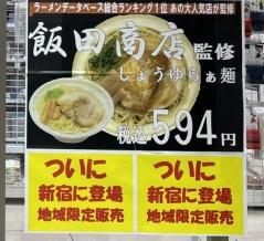 セブンイレブン新宿店にて「湯河原 飯田商店監修 しょうゆらぁ麺」