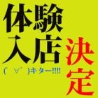 『☆彡電撃体験入店レディ☆彡』の画像