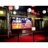 『名古屋でフェラーリ!』の画像