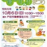 『戸田市健康福祉の杜まつり、明日6日(日曜日)開催。10時半から15時。戸田市健康福祉の杜(戸田市福祉保健センターにじの杜)にて。「消費生活展」同時開催です。』の画像