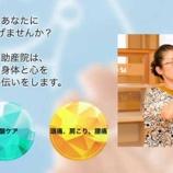 『【制作実績】金沢市まなゆり助産院ホームページ制作』の画像