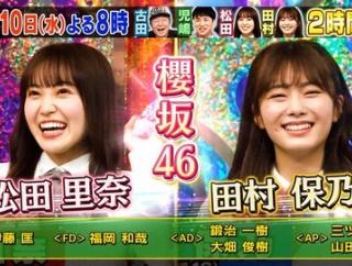 【朗報】櫻坂46、TV出演ラッシュ!! いろいろキタ━━━━(゚∀゚)━━━━!!