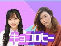 【日向坂46】地方民歓喜!メーテレで『キョコロヒー』放送が決定!