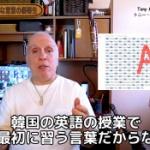 【動画】テキサス親父「俺の動画に韓国から殺到した下品なコメントを紹介するぜ!」 [海外]