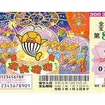 年末ジャンボ2万円買った結果wwwwwwwwwww