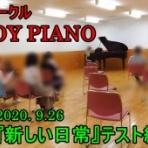 ピアノサークル ENJOY PIANO