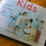 『クラフトCafe  Kids』の画像