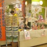 『戸田ブランド認定商品販売特設ブースの様子です』の画像