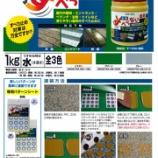 『【新商品】水性すべらない塗料@サンデーペイント㈱様【塗料】【安全対策商品】』の画像