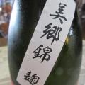 ゆきの美人・秋仕込み搾りたて生 美郷錦麹 純米吟醸 3BY新酒!【秋田の地酒 高良酒屋】