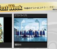 【欅坂46】CDTVゲストに欅ちゃんキタ━━━(゚∀゚)━━━!!!(4/8放送)