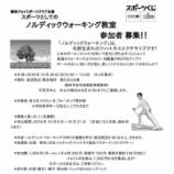『スポーツとしてのノルディックウォーキング教室参加者募集!!【2018年10月28日】』の画像