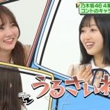 『【乃木坂46】田村真佑、北川悠理に『うるさいねん!!!!!!』』の画像