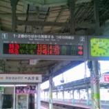 『山陰本線特急乗車体験記・最終第4弾「スーパーまつかぜ10号」と総まとめ』の画像