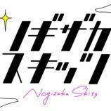 『【乃木坂46】『ノギザカスキッツ』から新たな発表!!!!!!キタ━━━━(゚∀゚)━━━━!!!』の画像
