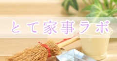 とて家事ラボ 5期・秋組の募集受付スタート(~27日)