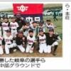 中日旗争奪中部学童野球秋季大会 優勝