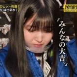 『【乃木坂工事中】遠藤さくら、大吉が出なかった久保ちゃんにワイプで大爆笑しててワロタwwwwww』の画像