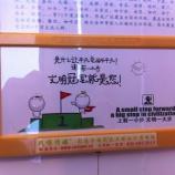 『(番外編)中国でみた「!」な看板』の画像