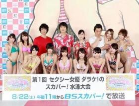 今夜11時から セクシー女優ダラケ!の水泳大会!