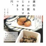 『岡崎の特産物・自然薯専門店「和亭やなぎ」、1000円ぽっきり健康的な「ちょい飲みセット」開始!』の画像