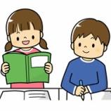 『【クリップアート】小学生と先生2』の画像