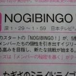 『【乃木坂46】歓喜!『NOGIBINGO!6』4月11日より放送決定キタ━━(゚∀゚)━━!!!』の画像