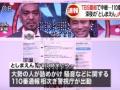 【速報】TBS「水ダウ」クロちゃん一般公開企画で謝罪