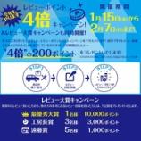 『レビューポイント4倍&レビュー大賞キャンペーンスタート』の画像