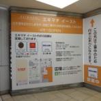『ついに復活!浜松駅のエキマチイーストは2019年4月1日(月)にリニューアルオープン。新たなテナントも加わるみたい!』の画像