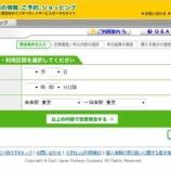 『「えきねっと」の衝撃! 最悪のユーザビリティーを放置するJR東日本の体質 』の画像