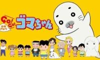 少年アシベ GO! GO! ゴマちゃん 第15話 「ゴマちゃんVSネコ」