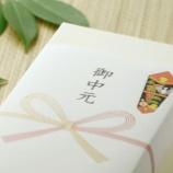 『『贈り物、かける言葉が受け手側のモノの印象を変える』』の画像