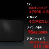 『【BTO】Intel Core i7-4790K搭載!オーバークロックゲーミングPC発売です!』の画像
