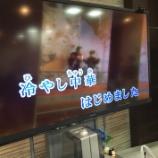 『今日の桜町(冷やし中華始めました)』の画像