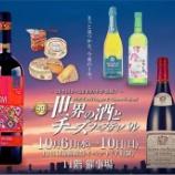 『大丸東京店「第99回 世界の酒とチーズフェスティバル」開催』の画像