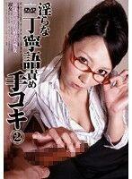 淫らな丁寧語責め手コキ 2