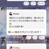 『【乃木坂46】鈴木絢音、オフショル問題について言及!ファン『絢音ちゃんは好きな服装を、気にせずにきてくれた方が嬉しいです』鈴木絢音『優しい!ありがとうございます!』』の画像