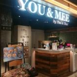 『【中山】誠品生活のオシャレタイ料理店YOU & MEE by Thai & Thai 食器負けしない本場の味』の画像