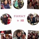 『今日の太田(クリスマスイブ)』の画像