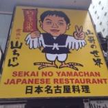 『「世界の山ちゃん」ついに香港進出!!』の画像