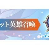 『【アルカナタクティクス】9月27日(月)00:00シークレット英雄召喚&スペシャルステージ開催のご案内』の画像