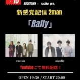『【ライブ情報】1/15(金)ROCKTOWN×raciku pre. 新感覚 配信 2マン「Rally」』の画像