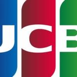 『ひろゆき「日本人はビザやマスターカードなんか使ってないでJCBカードを使うべき」』の画像