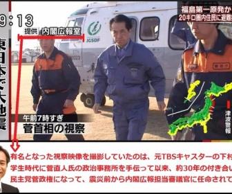 「菅直人が余計なことをして福島原発を爆発させた」 最終確定 1000年教科書に載るなこれ ※2017