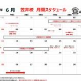 『6月のスケジュール』の画像